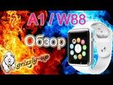 Умные часы Smart Watch W88 A1