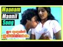 Ee Thanalil Ithiri Neram movie Songs Maanam Mannil song Rahman Rohini K J Yesudas Janaki