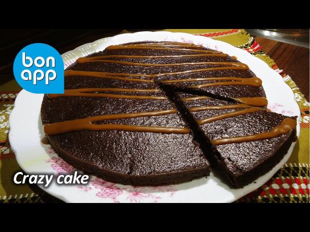 Сумасшедший (безумный) пирог. Сrazy wacky cake