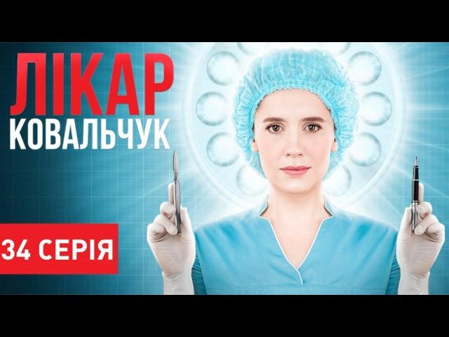 Лікар Ковальчук (Серія 34)