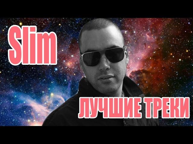 ТОП5 ЛУЧШИХ ТРЕКОВ SLIM - Вадим Мотылев ( AZIMUTZVUK )