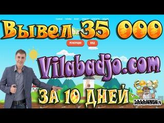 VilaBADJO мой доход за 10 дней 35000 рублей КРУТЯК вывод 2500 от ZaRaBaRaHOROSHO