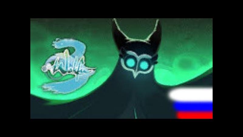 ЧЕТВЕРТЫЙ ТРЕЙЛЕР 3 СЕЗОНА ВАКФУ на РУССКОМ(RUS)