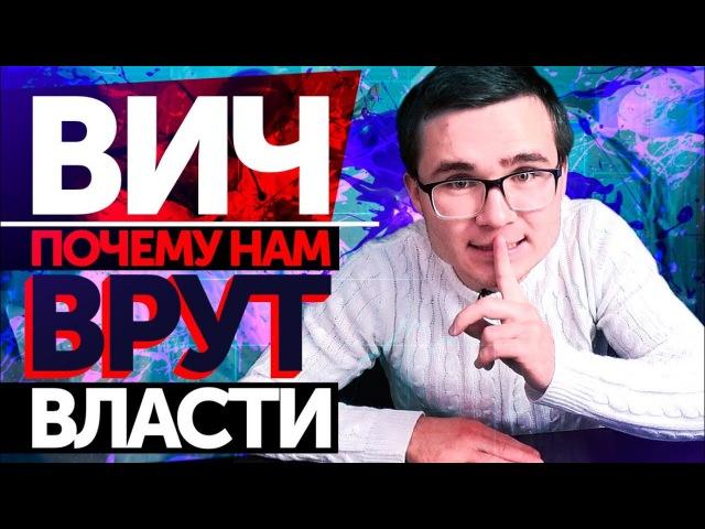 ложь властей о ВИЧ - опаснейшей инфекции России [Арслан Энн]