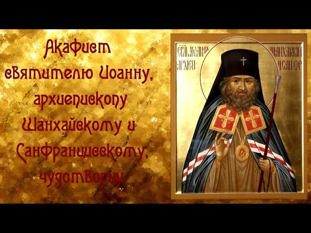 Об исцелении безнадежно больных.Акафист святителю Иоанну, архиепископу Шанхайскому, чудотворцу