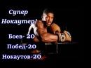 Супер Нокаутер Непобежденный боксер Профессионал Энтони Джошуа Лучшие моменты Нокауты! Knockouts