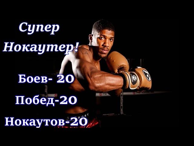 Супер Нокаутер! Непобежденный боксер Профессионал Энтони Джошуа. Лучшие момент ...