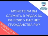 Можете ли Вы служить в рядах ВС РФ, если у Вас нет гражданства РФ?