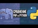 Сравнение PHP и Python. Что лучше Что учить