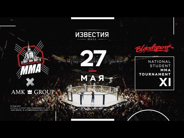 Студенческая Лига MMA x AMK Group. 27.05.17. Москва. Анонс от Алекса Кардава и Гиви Папаскуа.