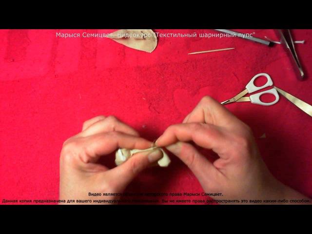 8 Стопа Видеокурс Текстильный шарнирный пупс Марыся Семицвет