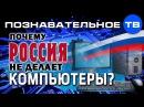 Почему Россия не делает компьютеры Познавательное ТВ Артём Войтенков