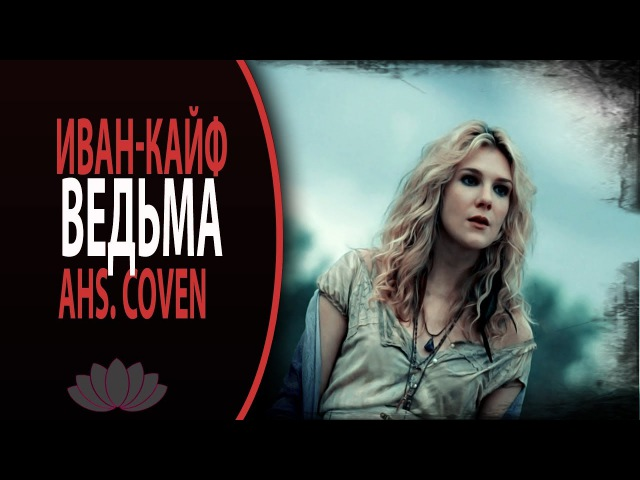 Witch Misty Day AHS Coven fanvideo