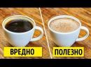 7 Фактов о Кофе Которые вы Скорее Всего Не Знали