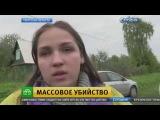 Выжившая девушка рассказала о бойне под Тверью