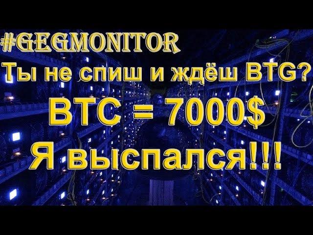 Bitcoin Gold 02 11 2017 Скачал кошелёк Намайнил 1000$ НаебAXTUNG GEGMONITOR BTC = 7000$