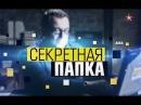 Секретная папка с Дмитрием Дибровым Выпуск 30 08 2017