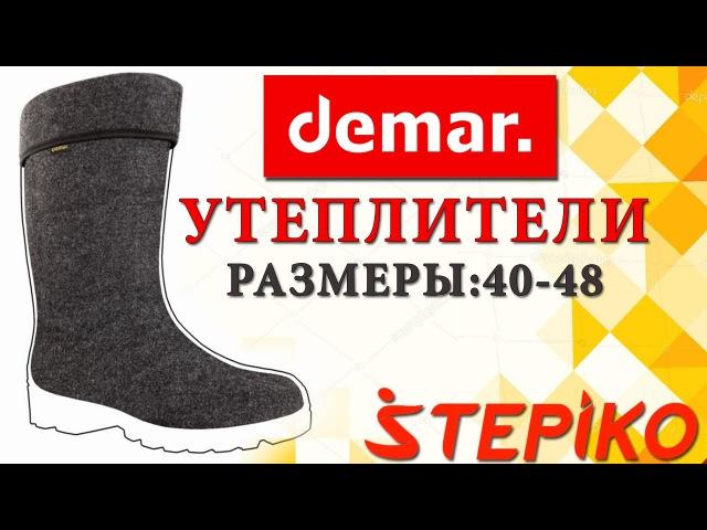 Утеплители для резиновых сапог. Видео обзор от WWW.STEPIKO.COM
