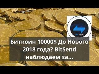 Майнинг дома. Биткоин 10000$ До Нового 2018 года? BitSend наблюдаем за