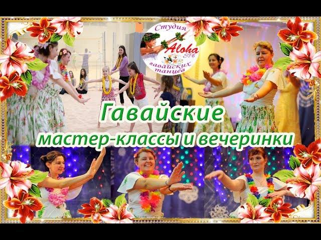 Гавайские мастер-классы и вечеринки в Санкт-Петербурге