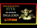 🔴 Styx АНОНС СТРИМА пятница близко 28.07.17
