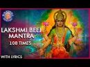 Lakshmi Beej Mantra 108 Times With Lyrics लक्ष्मी मंत्र Mantra To Attract Wealth Diwali 2018