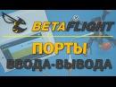 Betaflight - порты ввода-вывода