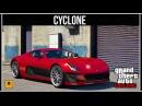 GTA Online Самый быстрый электрокар Cyclone