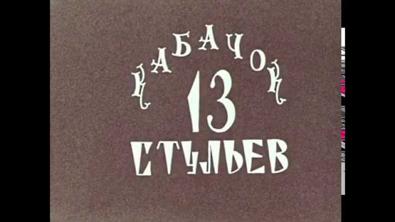 Кабачок 13 стульев 31.12.1969