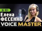 Елена Фесенко - Девочка, которая хотела счастья (Город 312 cover)