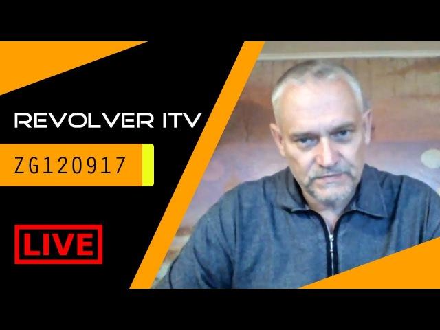 Что выберет Украина - махновщину или олигархию? В гостях Сергей Разумовский • Revo...