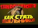 КАК СТАТЬ ОТШЕЛЬНИКОМ В SHADOW FIGHT 2 Бой с тенью 2