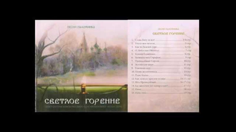 Песнопения: Хор сестер Минского Свято Елисаветинского Монастыря 'Светлое горение'