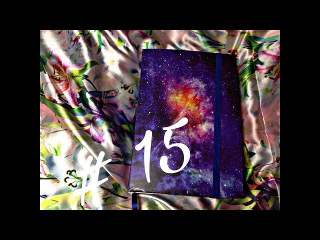 Мой личный дневник 15\мой лд\блокнот\зимний лд\