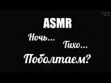 АСМР Ты еще не спишь Поболтаем #втемноте  ASMR Are you sleeping Let's talk about something