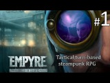1 Empyre Lords of the Sea Gates Начало. The Tombs #1 (tactical,turn-based,steampunk rpg)