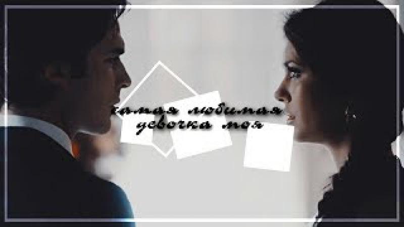 ● DAMON ELENA ( STEFAN) ➤ Самая любимая девочка моя (for miss Salvatore)
