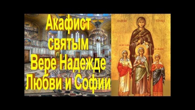 ✟Акафист святым Вере Надежде Любви и Софии.✟