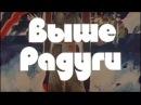 Выше Радуги (1986) | Фильмы. Золотая коллекция