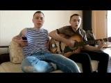 Песня под гитару - сержант..Айдар и Ванька-гитарист душевно спели парни