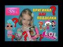 Кукла ЛОЛ сюрприз подделка LOL dolls или оригинал 2 серия распаковка видео посмотрет...