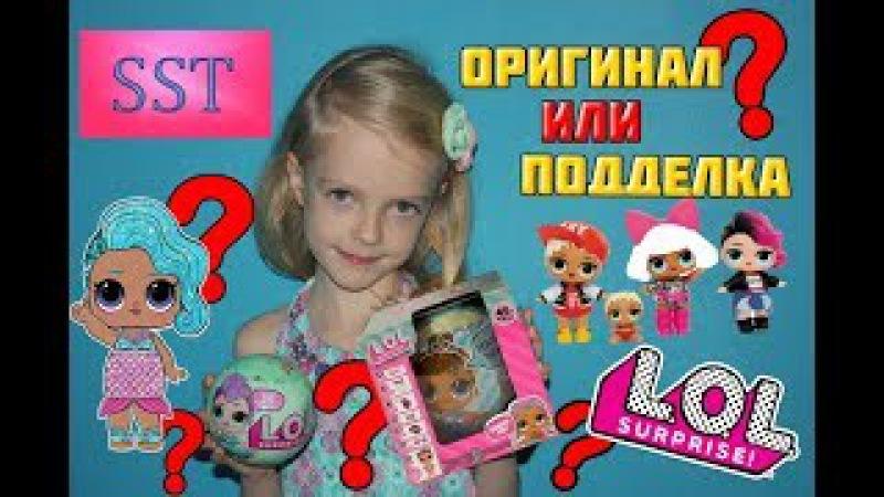 Кукла ЛОЛ сюрприз подделка LOL dolls или оригинал 2 серия распаковка видео посмотрет