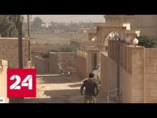 Боевики заминировали Абу-Кемаль - Россия 24