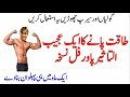 Homemade Remedies For Get Power Natural Remedies For Weakness Kamzori Ka Asan Elaj