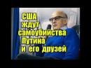 А.Пионтковский Путин приговорен к ВЫСШЕЙ МЕРЕ