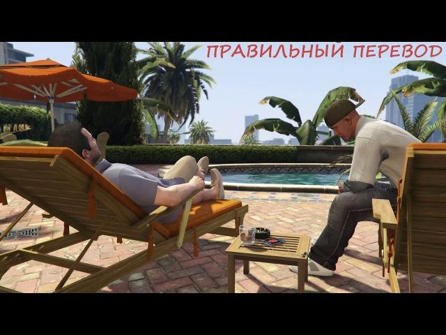 [RU] GTA 5 Отец и Сын