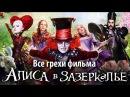 Все грехи фильма Алиса в Зазеркалье - видео с YouTube-канала kinomiraru