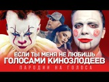 ЕСЛИ ТЫ МЕНЯ НЕ ЛЮБИШЬ Голосами Кинозлодеев (Егор Крид & MOLLY)