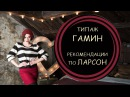 ТИПАЖ ГАМИН РЕКОМЕНДАЦИИ ПО ЛАРСОН