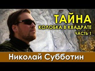 Николай Субботин. Тайна Колобка в квадрате. Часть 1